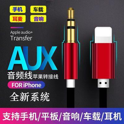 苹果7plus车载AUX音频线iphoneX/XS耳机8听歌音响连接线aux转换线