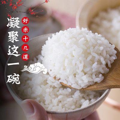 (正宗)东北大米香米10斤四香虾米虾田米稻花香米长粒香米五常