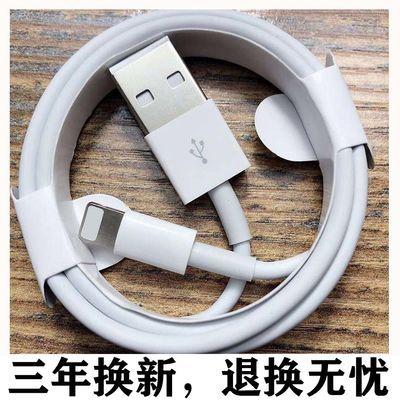 苹果11数据线苹果6充电线器原装7plus手机8p快充se快头xr平板通用