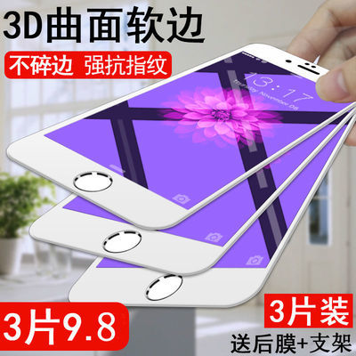 全覆盖iPhone手机钢化膜苹果6/6s/6plus/7/7plus/8钢化玻璃保护膜