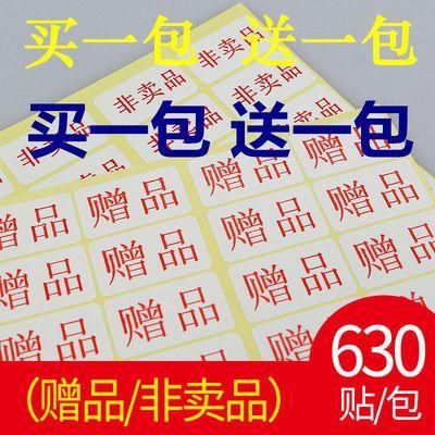 买一送一赠品贴纸非卖品贴纸不干胶礼品标签淘宝标签快递标签活动