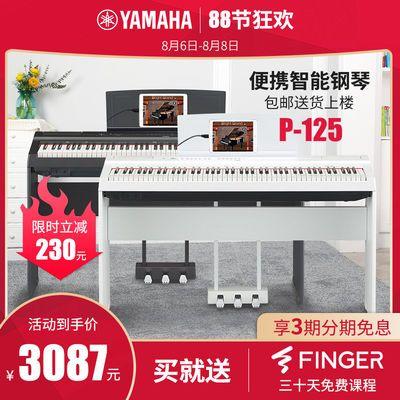 YAMAHA雅马哈P125便携式电钢琴88键成人家用专业初学者学生考级