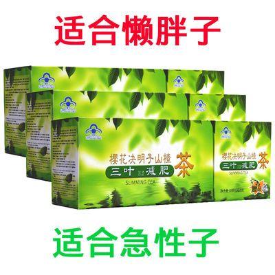 【3盒共105袋+杯】三叶减肥茶 樱花决明子山楂荷叶 减肥茶肚子
