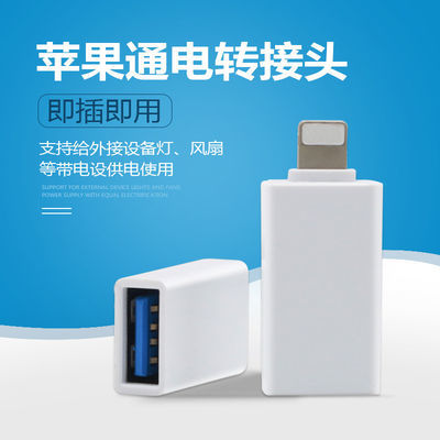 ipad苹果手机otg转接头转usb转接器转换头6转换器7数据线x连接线8