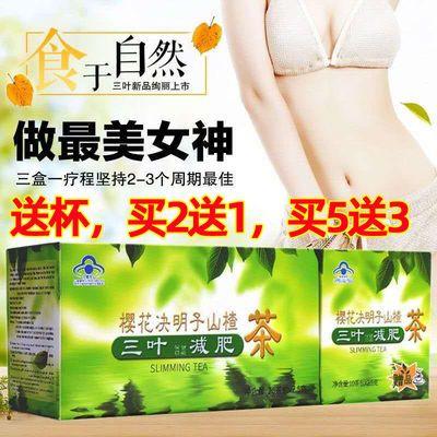 【买2送1+杯】三叶樱花决明子山楂减肥茶 初中生减肥 全身肚子腿