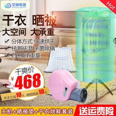 艾蜗多功能烘干烘被机暖被机家用干衣取暖杀螨除菌烘干器孕婴可用