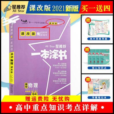 2021新版课改版一本涂书高中物理 新高考总复习资料 学霸手写笔记