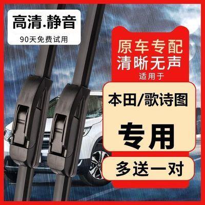 本田歌诗图雨刮器雨刷器片【4S店 专用】无骨原装刮雨片通用U型