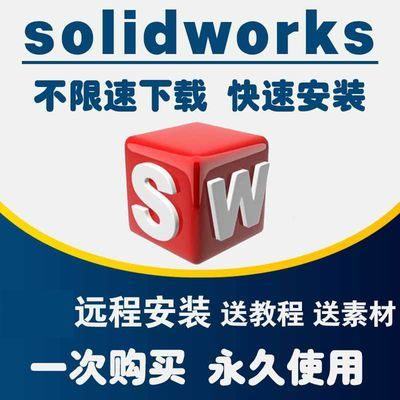 SolidWorks SW 软件远程安装激活2020/2019/2018/2017/2016/2012
