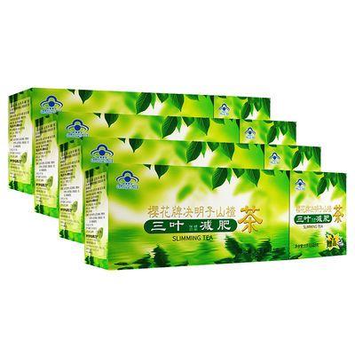 【4盒共140袋】三叶减肥茶4盒 草本减肥茶 樱花决明子山楂荷叶