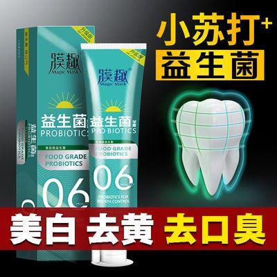 【益生菌】正品小苏打牙膏美白去黄去口臭去烟渍成人儿童180g牙膏