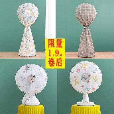 提前囤货划算】电风扇罩子防尘罩套子电扇保护罩立式落地式防灰罩