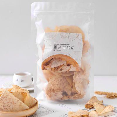 手工香芋脆片薄脆咸香芋头片椒盐芋片108g小吃特产网红零食芋头干