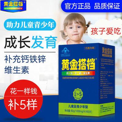 领券拍】黄金搭档钙铁锌硒多种维生素咀嚼片儿童青少年生长发育