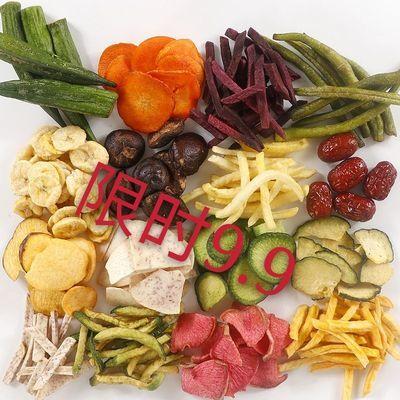 36707/果蔬脆混合果蔬干500g 综合果蔬干孕妇儿童网红零食