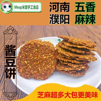 河南濮阳豆酱饼酱窝窝麻辣五香芝麻酱饼土特产臭豆酱酱豆饼酱锅饼