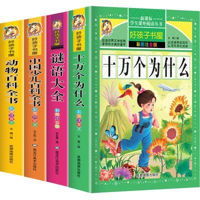 十万个为什么四年级注音版小学生一二三课外必读书籍儿童百科全书