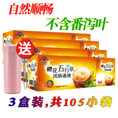 【拍下发3盒+杯】樱花五行茶35袋*3盒 润肠 便秘通便 清肠常润茶