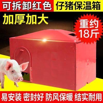 加大小猪保温箱加厚塑料仔猪取暖箱塑钢保温箱小猪用电热板加热板