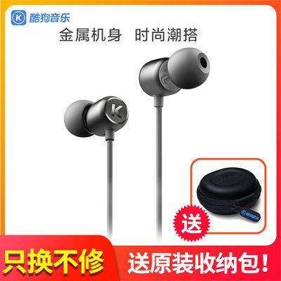 72385/酷狗/KUGOU有线耳机入耳式M1L重低音带麦耳塞线控手机通话运动K歌