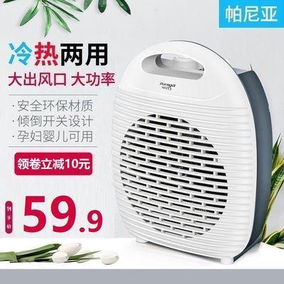 帕尼亚取暖器迷你暖风机家用办公电暖器速热电暖风节能小太阳促销