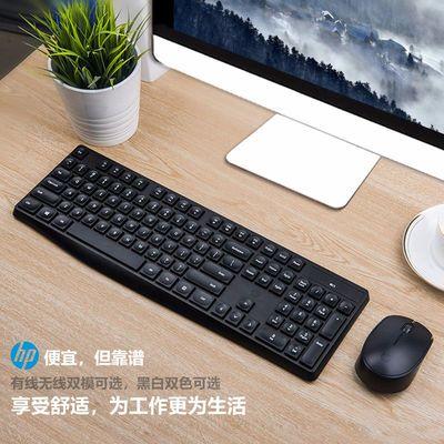 HP/惠普键鼠套装商务办公娱乐笔记本一体机台式电脑键盘鼠标套装