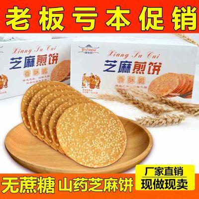 【厂家直销】无蔗糖无糖食品白黑芝麻煎饼瓦片孕妇零食早餐薄饼干