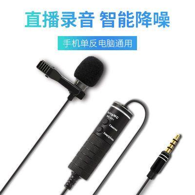 M1领夹式麦克风吃播声控小蜜蜂主播夹领话筒手机直播电脑录音专用