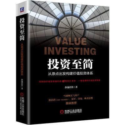投资至简:从原点出发构建价值投资体系企业投资参考金融投资理财