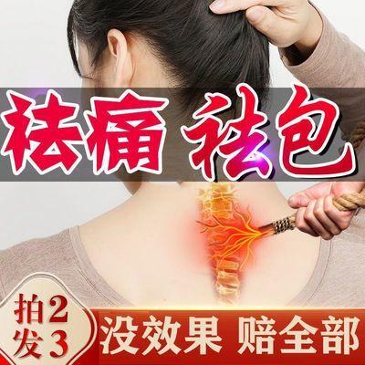 富贵包消除贴颈椎贴治富贵包消除神器疏通颈部大椎包淤堵头晕手麻