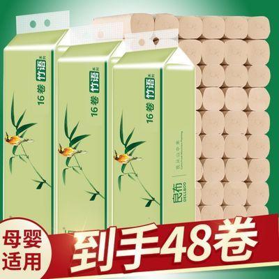 良布实心卷纸48卷竹浆本色厕用卫生纸批发纸巾