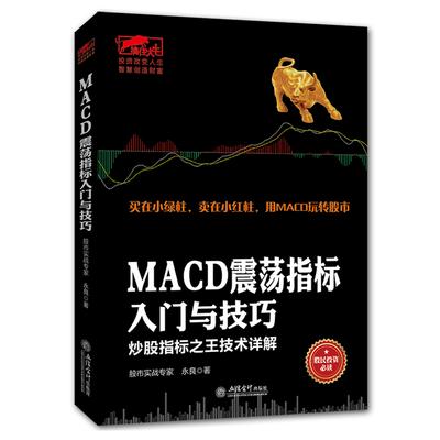 MACD震荡指标 新手股民炒股快速入门股票股市期货证券现货原油外