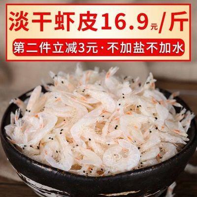 野生不咸淡干虾皮500克优质虾皮新鲜虾米海米美味小海鲜干货250g