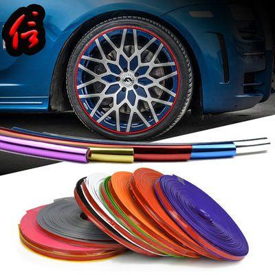 轮毂装饰贴条轮汽车改装通用轮毂装饰保护圈防撞条防刮防蹭轮胎圈