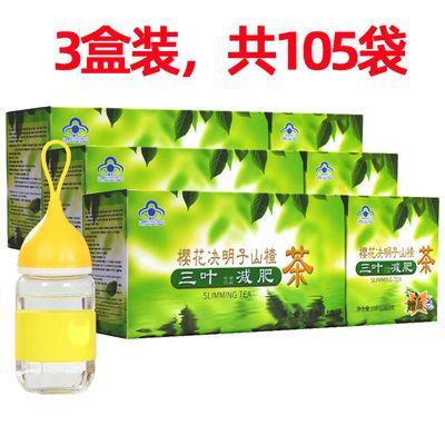【3盒共105袋+杯】三叶减肥茶3盒 草本减肥茶 樱花决明子山楂荷叶