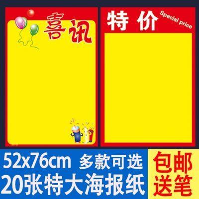 包邮20张特大pop广告纸手绘海报特价空白超市商场促销海报纸52 7