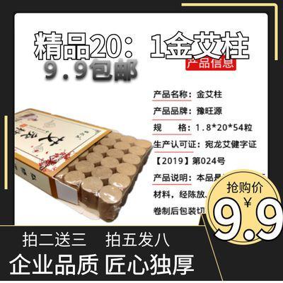十年陈金艾柱黄金绒艾灸非无烟祛湿暖宫艾灸盒随身灸家用正品54柱