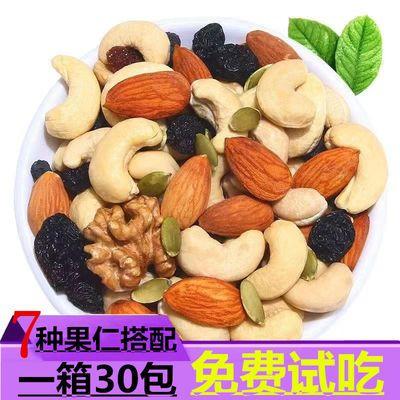 网红每日坚果10包30包混合坚果600g礼盒装大礼包干果零食5包试吃