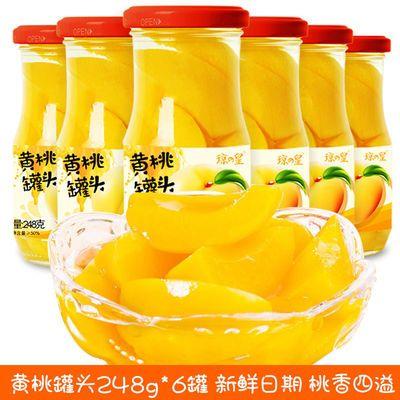黄桃/橘子水果罐头248g*6罐 糖水橘子新鲜玻璃瓶即食零食整箱包邮