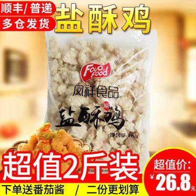 凤祥盐酥鸡1000g装风味小吃休闲食品盐酥鸡鸡柳块家庭油炸鸡块