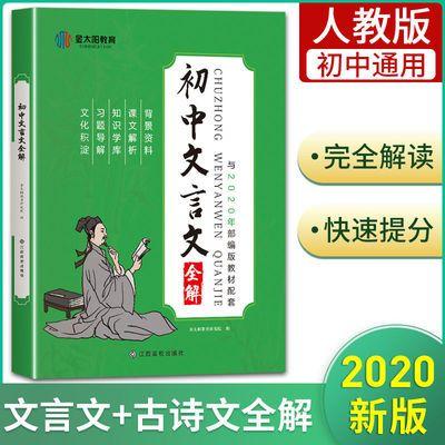 初中文言文全解七八九年级通用必背古诗文文言文阅读训练一本通