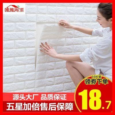3d立体墙贴壁墙纸自粘卧室温馨泡沫墙面装饰防水防撞软包背景墙饰