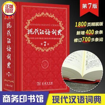 现代汉语词典第7版最新商务印书 馆 中小学生常用工具书现货速发