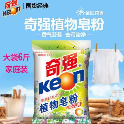 【超值6斤装奇强植物皂粉】正品大袋皂粉优惠无磷易溶易漂洗衣粉