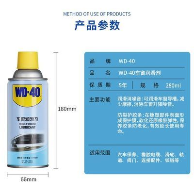 wd40车窗润滑剂天窗轨道橡胶润滑高效矽质白锂润滑脂粘胶去除剂