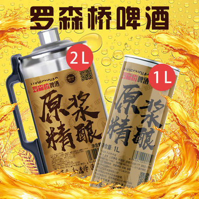 青岛特产原浆精酿白啤酒1L/2L大桶装特价全麦芽发酵扎啤罐装包邮