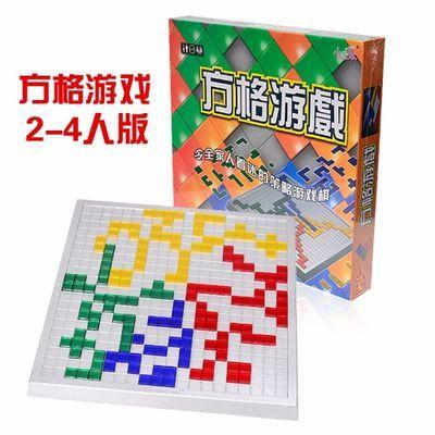 小乖蛋方格游戏2人版4人版角斗士棋俄罗斯方块桌游益智玩具
