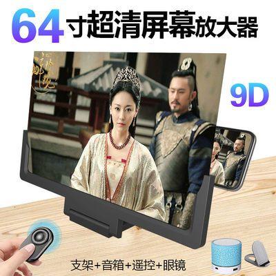 32寸手机屏幕放大器家用超清看电视神器手机支架视频放大护眼宝9D