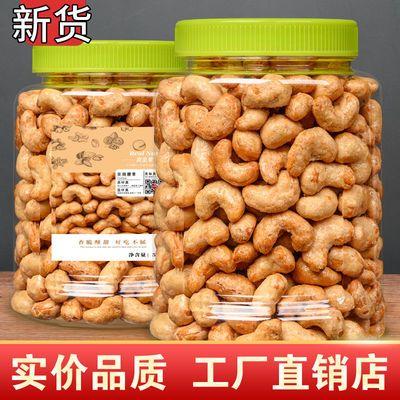 零食坚果大礼包炭烧带皮原味生盐焗腰果仁干果类250g批发越南特产