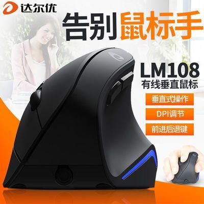 37324/达尔优LM108无线/有线垂直鼠标人体工程学鼠标办公家用竖握式竖直